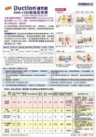 ENA-1299超強配管膠使用說明