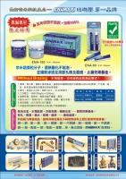 珐琅胶焊补剂
