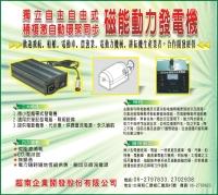 独立自主式磁能动力同步发电机
