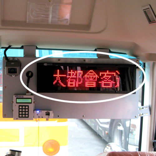 GPS-based Station PA for Buses