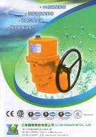 電動驅動器(直線型驅動器.彈簧復歸驅動器.90度轉驅動器)