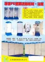 Environmental Portable Toilet