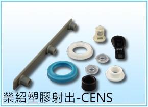 OEM塑胶零配件--外组系列