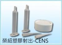 OEM塑胶零配件--电子器材内组件