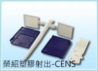Cens.com OEM塑膠零配件--汽車零配件 榮紹實業股份有限公司
