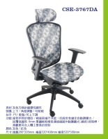 CENS.com Office chair