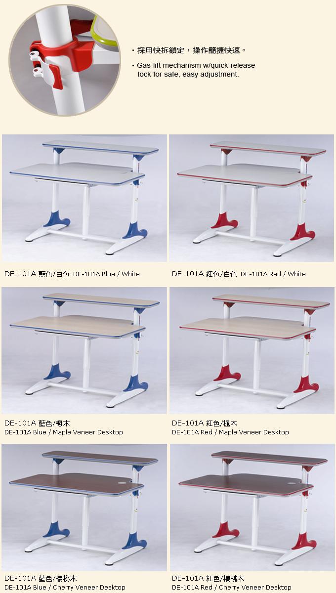 DE-101A 成长书桌舒伯特系列