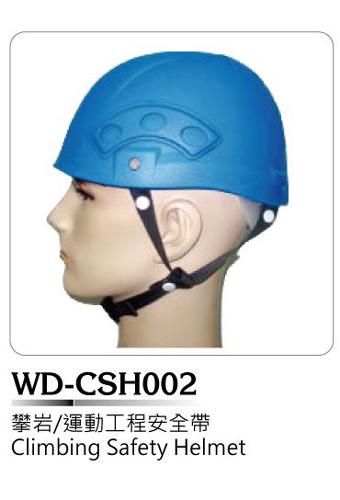 攀岩/运动/工程安全帽