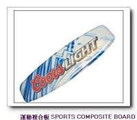 Sports Composite Board
