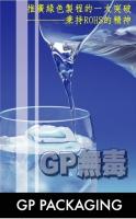 GP无毒包材暨(Z-O2)无氧包材