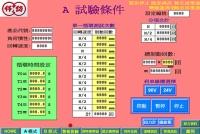 馬達測試自動控制系統(圖形監控A)