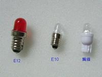消防箱LED指示燈泡、汽車儀錶燈泡、LED小燈泡