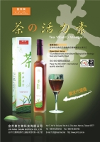 Cens.com Tea Vitality Vinegar JIN FANG CHUAN BIOTECH CO., LTD.