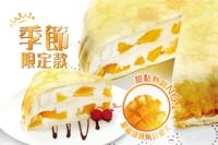 芒果多千层蛋糕