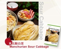 Cens.com Sour cabbage HSIN LAI YUAN FOODS CO., LTD.