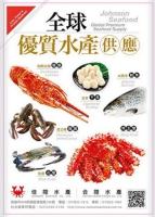 龙虾螃蟹干贝鲑鱼