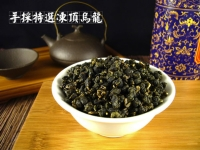 Dong-ding Oolong Tea (from Luku Township)