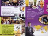 Cens.com 咖啡、茶叶饮料 六角国际事业股份有限公司