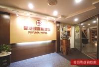 普悠瑪商務旅館