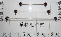 Cens.com 单杆毛巾架 顺阳螺丝企业社