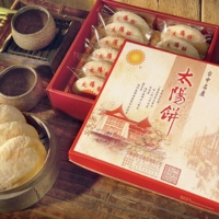 Cens.com Tai Iang Tang Solar Cake Gift TAI IANG TANG LAO DIAN FOOD CO.,LTD.