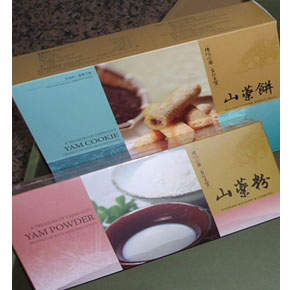 Yam Product Gift