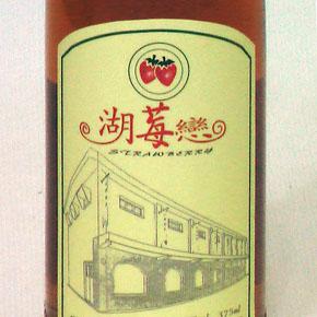 Da Hu Strawberry Products Gift