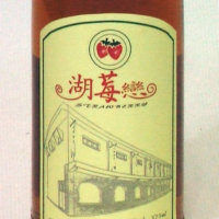Cens.com Da Hu Strawberry Products Gift DAHU AREA FARMER`S ASSOCIATION