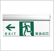 懸掛式出口暨避難方向指示燈
