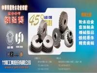 台湾粉末冶金创新奖得主