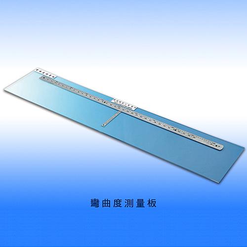 弯曲度测量板