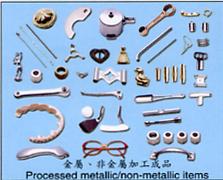 金屬、非金屬加工成品