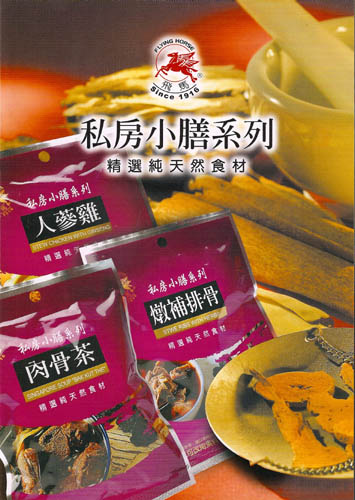 Traditional Chinese Tonic Herbs
