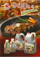 Cens.com Ready to Use Tasty Sauce for Cooking CHISENG HONG LTD.