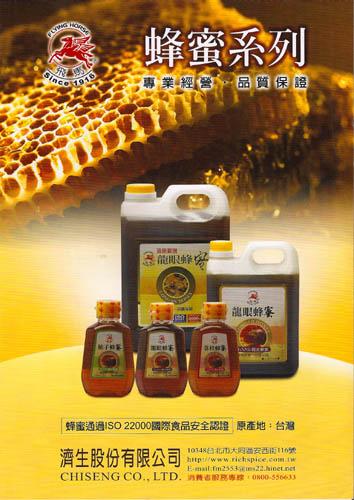 Taiwan's Honey