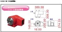 R200S CNC 立臥旋轉軸