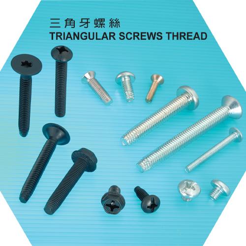 三角牙螺丝