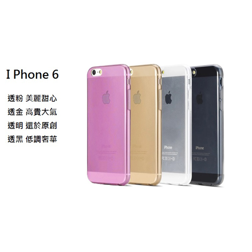 APPLE I PHONE 6(Protective shell)