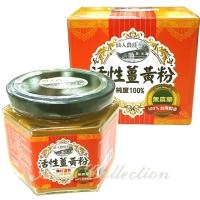 活性姜黄粉