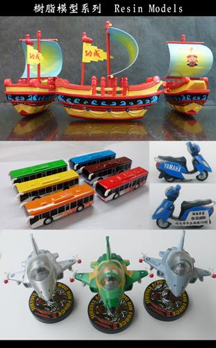 树脂模型系列