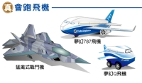 Cens.com Assembled Paper Airplane SHUN GEI INT`L CO., LTD.