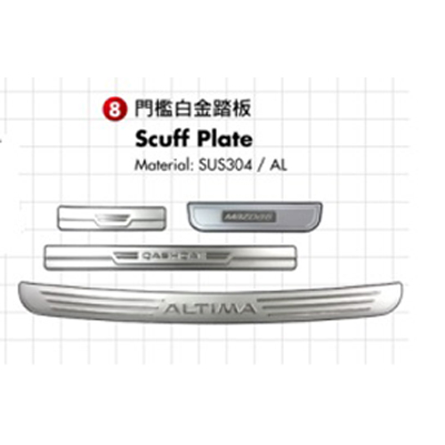 Car scuff plate / Rear plate
