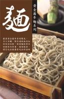 Golden buckwheat noodle