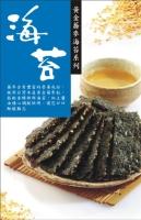 Golden buckwheat seaweed