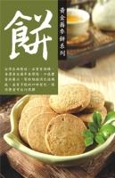 Golden buckwheat Cookie
