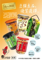 Bamboo Charcoal Peanuts/ Red starte nattoh