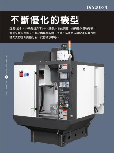 TV-500R