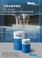 Cens.com Liquid tool BLASER SWISSLUBE TAIWAN INC.