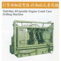 引擎曲軸箱雙路49軸鉆孔專用機