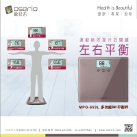 oserio MPG-653L多Body Balance scale
